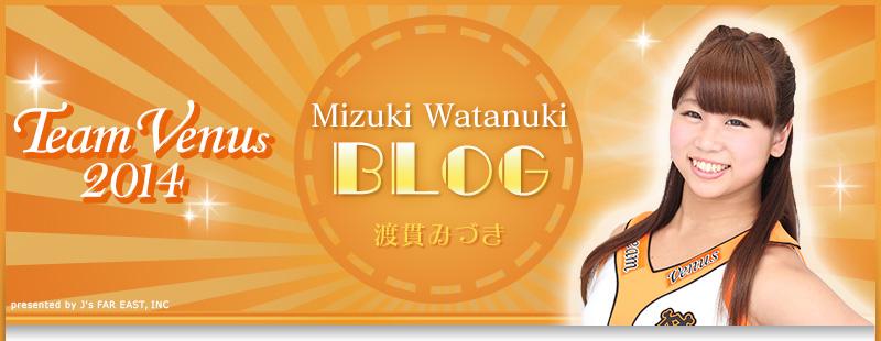 2014 team venus 渡貫みづき ブログ